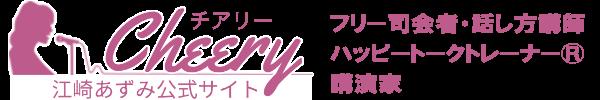 江崎あずみ公式サイト